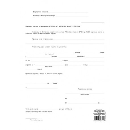 Zahtev za izdavanje izvoda umrlih (A4 OFS)