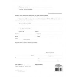 Zahtev za izdavanje izvoda rođenih (A4 OFS)