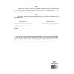 Ugovor o delu (A4 OFS)