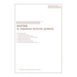 Zahtev za izdavanje vozačke dozvole (A3 OFS)