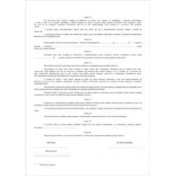 Ugovor o zakupu stana (A3 OFS)