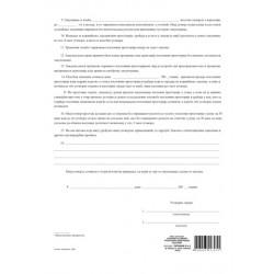 Ugovor o zakupu poslovnih prostorija (A4 OFS)